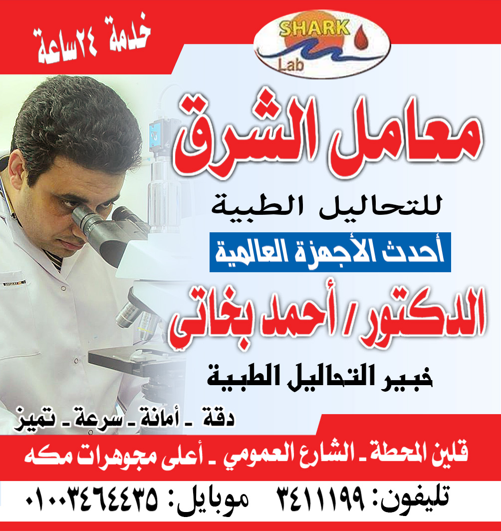 https://www.facebook.com/ElsharQ.Lab